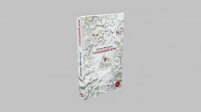 «Голодный дом»: готика, нуар и кое-что от женского романа