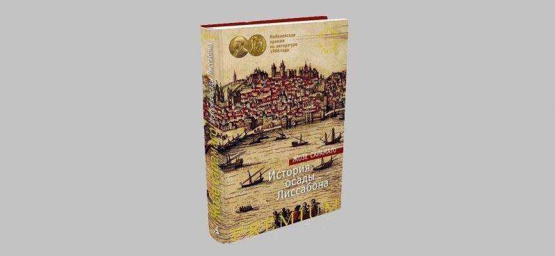 Альтернативная «История осады Лиссабона»: а что, если…