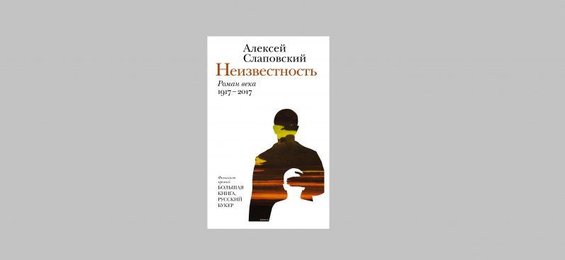 Рецензия на книгу «Неизвестность» Алексея Слаповского