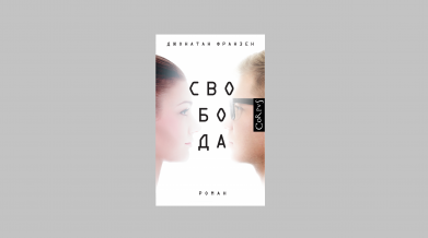 Джонатан Франзен «Свобода» - отзыв на книгу от Славы Лавочкина