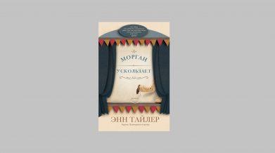 Рецензия на книгу Энна Тайлера «Морган ускользает»