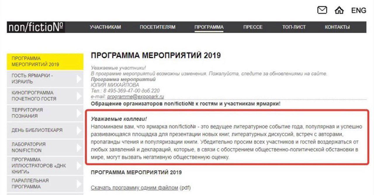 скрин объявления нонфикшн2019