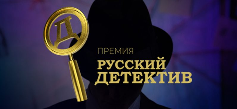 русский детектив премия