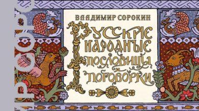 владимир сорокин руссские народные пословицы