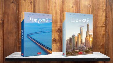 биография города