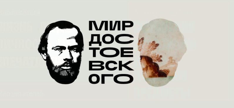 мир достоевского