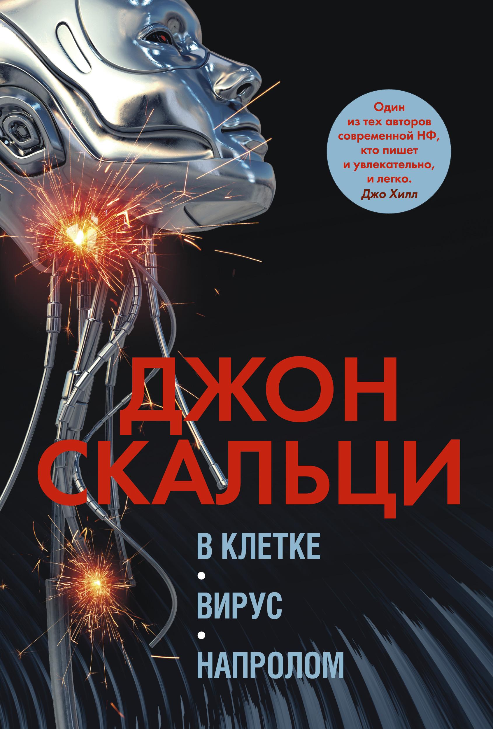 зарубежные фантастические романы 2020 года