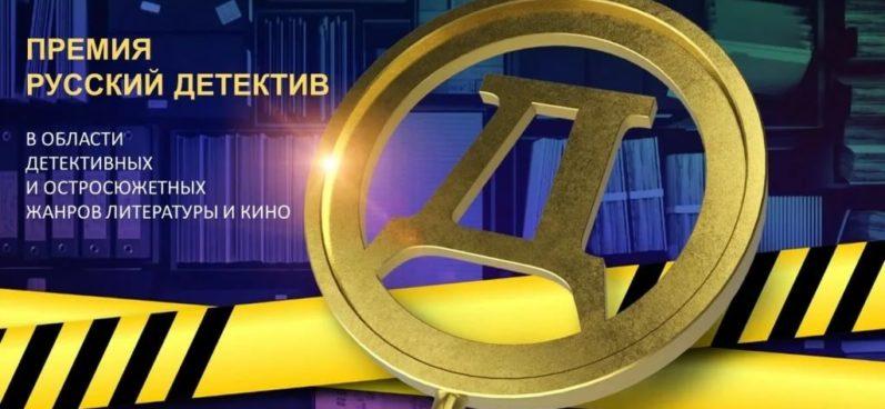 премия русский детектив 2020