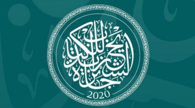 Премия шейха Заида