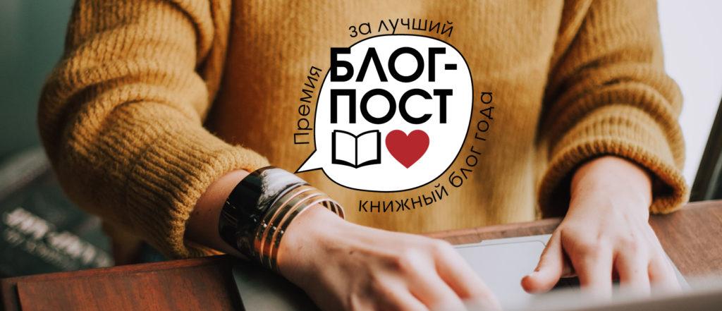 Блог-пост