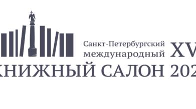 книжный салон 2021